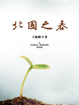 北国之春 (kindle电子书)