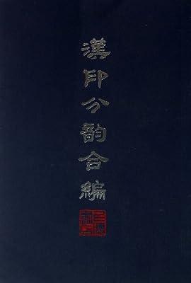汉印分韵合编.pdf