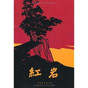 好书推荐:红岩