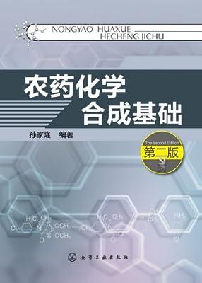 农药化学合成基础.pdf