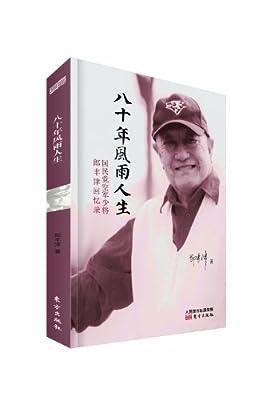 八十年风雨人生:国民党空军少将郎丰津回忆录.pdf