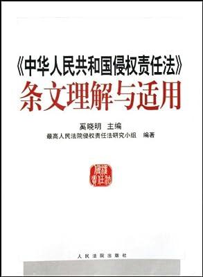 中华人民共和国侵权责任法条文理解与适用.pdf