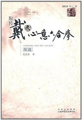 原传戴式心意六合拳.pdf