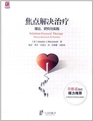 焦点解决治疗:理论、研究与实践.pdf