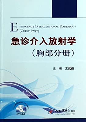 急诊介入放射学.pdf