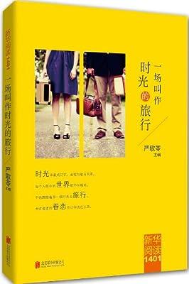 新华阅读1401:一场叫作时光的旅行.pdf