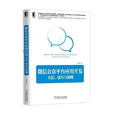 微信公众平台应用开发:方法、技巧与案例.pdf