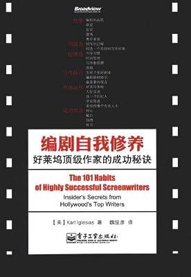 编剧自我修养:好莱坞顶级作家的成功秘诀.pdf