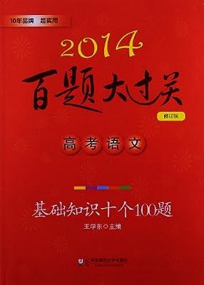 2014百题大过关•高考语文:基础知识十个100题.pdf
