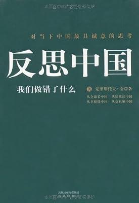 反思中国:我们做错了什么.pdf