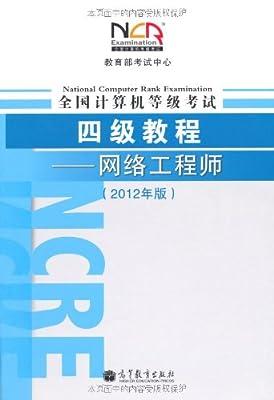 全国计算机等级考试4级教程:网络工程师.pdf