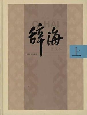 《辞海》普及本.pdf