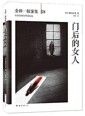 横沟正史金田一探案集24:门后的女人.pdf