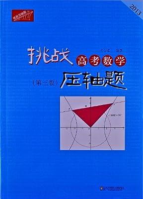 2013挑战高考数学压轴题.pdf