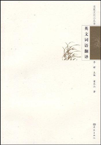 英语词汇学习丛书·英语词汇入门_无法英语直译的中文词汇_关于广告用语的直译与意译方面的英语书籍
