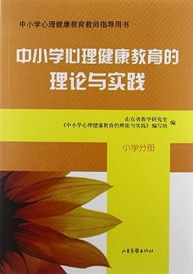 中小学心理健康教育教师指导用书:中小学心理健康教育的理论与实践.pdf