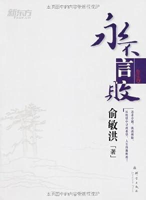 新东方•永不言败.pdf