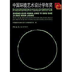 中国环境艺设计学年奖