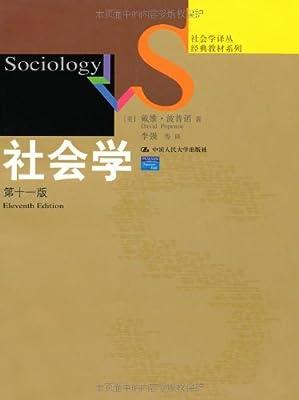 社会学.pdf