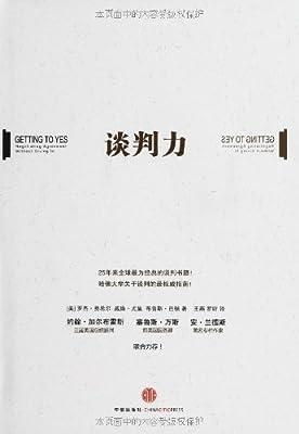 谈判力.pdf