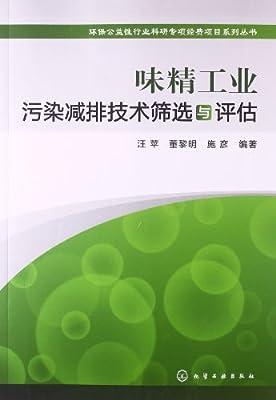 环保公益性行业科研专项经费项目系列丛书:味精工业污染减排技术筛选与评估.pdf
