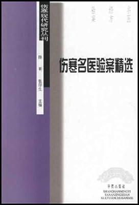 伤寒名医验案精选.pdf