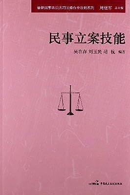 民事立案技能.pdf