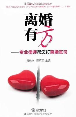 离婚有方:专业律师帮您打离婚官司.pdf