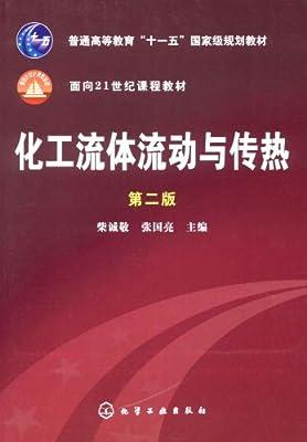 普通高等教育十一五国家级规划教材•化工流体流动与传热.pdf