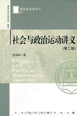 清华社会学讲义:社会与政治运动讲义.pdf