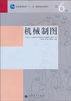 机械制图.pdf