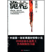 http://ec4.images-amazon.com/images/I/41PjoSYwHnL._AA200_.jpg