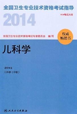 儿科学教材人卫正版2014年全国卫生专业技术资格考试指导 中级.pdf