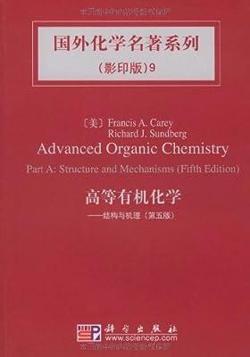 国外化学名著系列9•高等有机化学:结构与机理.pdf