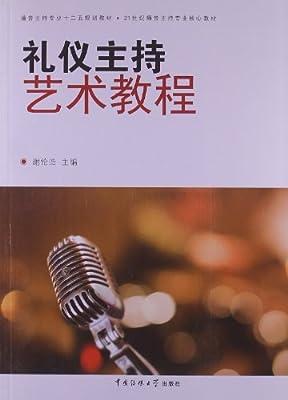 播音主持专业十二五规划教材•21世纪播音主持专业核心教材:礼仪主持艺术教程.pdf