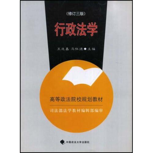 行政法学(修订三版)