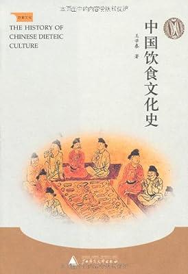 中国饮食文化史.pdf