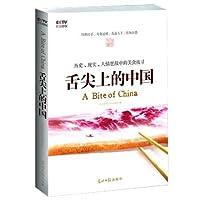 《舌尖上的中国》图书