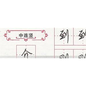 京潮港共2册笔画偏旁间架结构田英章楷书行书硬钢笔字帖