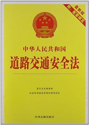 中华人民共和国道路交通安全法.pdf