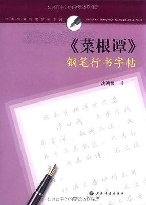 《菜根谭》钢笔行书字帖.pdf