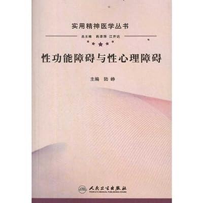 性功能障碍与性心理障碍.pdf