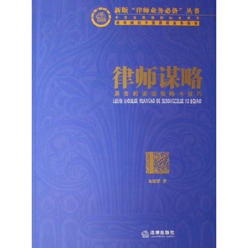 律师谋略(原告的诉讼策略与技巧)/新版律师业务必备丛书