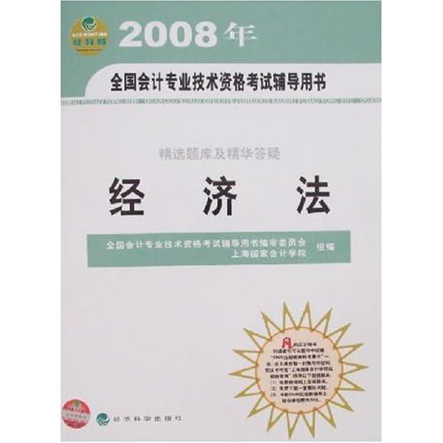 经济法(附卡)精选题库及精华答疑-2008年全国会计专业技术资格考