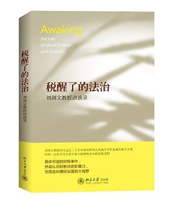 税醒了的法治:刘剑文教授访谈录.pdf