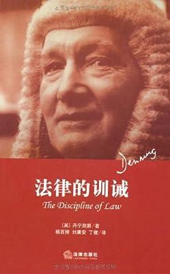 法律的训诫.pdf