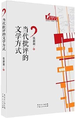 中国新文学批评文库丛书:当代批评的文学方式.pdf