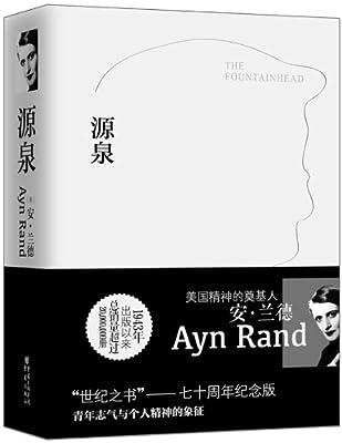 重现经典:源泉.pdf