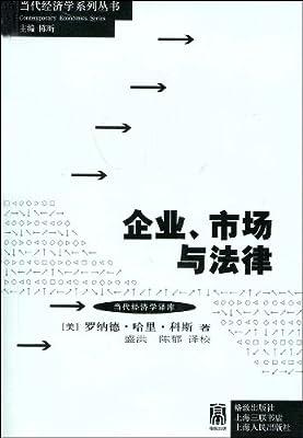 企业、市场与法律.pdf