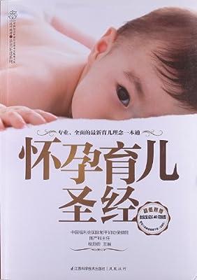 怀孕育儿圣经.pdf